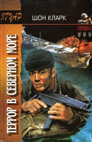 Террор в Северном море [Maxima-Library]