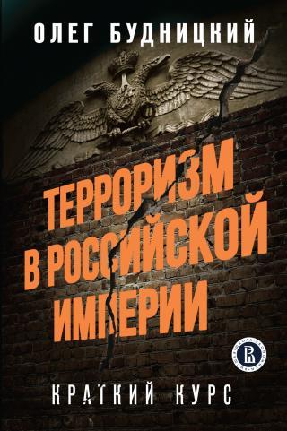 Терроризм в Российской Империи: Краткий курс