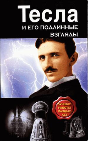 Тесла и его подлинные взгляды