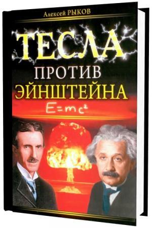 Тесла против Эйнштейна
