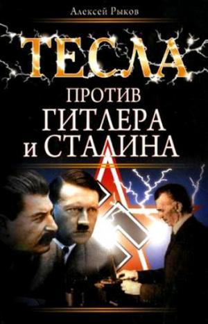 Тесла против Гитлера и Сталина [litres]
