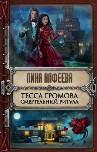 Тесса Громова. Смертельный ритуал [Litres]