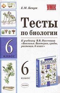 Тесты по биологии. 6 класс