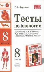 Тесты по биологии. 8 класс. К учебнику Колесова Д.В. и др