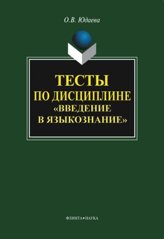 Тесты по дисциплине «Введение в языкознание»