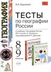 Тесты по географии. 8-9 классы: к учебнику под ред. В.П. Дронова.