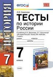 Книга учебник история данилов 7 класс