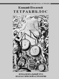 Тетрабиблос