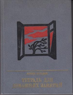 Тетрадь для домашних занятий: Повесть о Семене Тер-Петросяне (Камо)