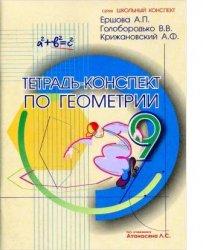 Тетрадь-конспект по геометрии к учебнику Л.С.Атанасяна
