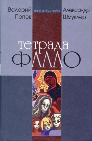 Тетрада Фалло