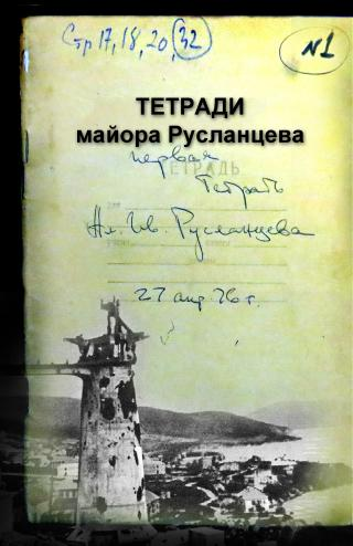 Тетради майора Русланцева. Неизвестные страницы обороны Новороссийска