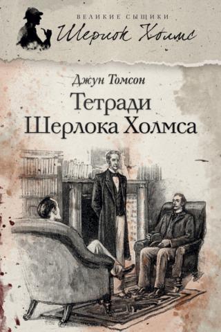 Тетради Шерлока Холмса (сборник)