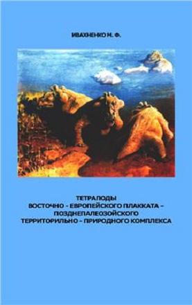 Тетраподы Восточно-Европейского плакката - позднепалеозойского территориально-природного комплекса