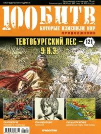 Тевтобургский лес -  9 н.э.