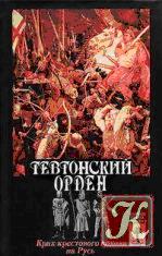 Тевтонский орден. Крах крестового нашествия на Русь