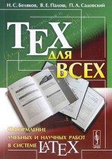TEX для всех. Оформление учебных и научных работ