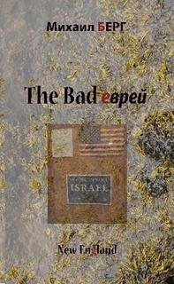 The bad еврей