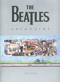 The Beatles. Антология
