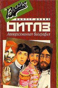 The Beatles [авторизованная биография]