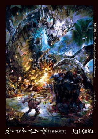The Crasftsmen of Dwarf
