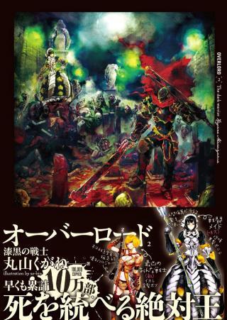 The Dark Warrior