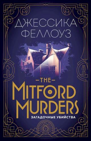 The Mitford murders. Загадочные убийства [litres]