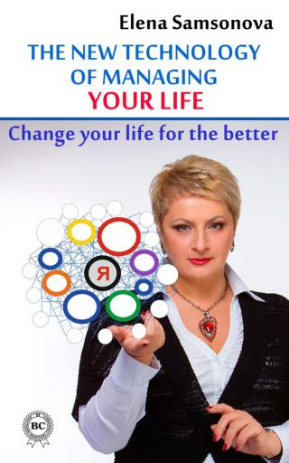 The new technology of managing your life