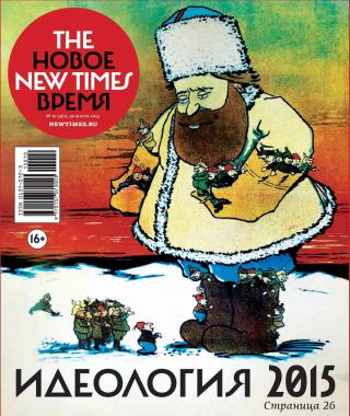 The New Times 2015-03-30 №10 (361)