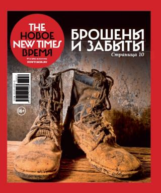 The New Times 2015-05-25 №17 (367)