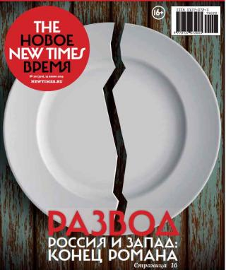 The New Times 2015-06-15 №20 (370)