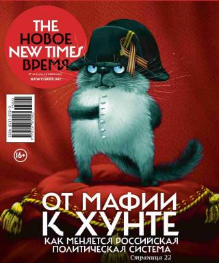 The New Times 2015-06-23 №22 (372)