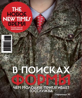 The New Times 2015-07-06 №23 (373)