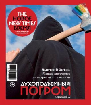 The New Times 2015-08-24 №26 (375)