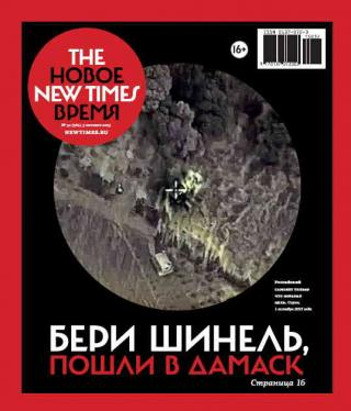 The New Times 2015-10-05 №32 (381)