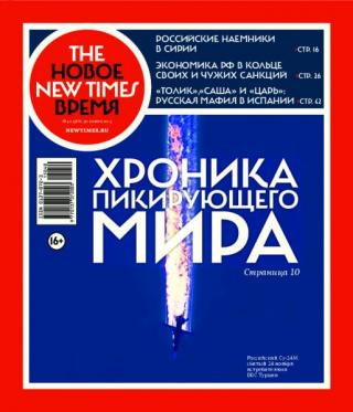 The New Times 2015-11-30 №40 (388)