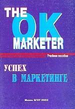 The Ok Marketer. Успех в маркетинге