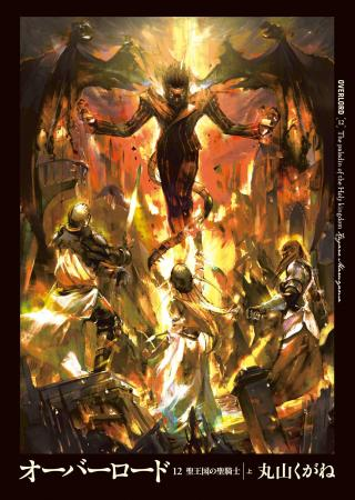 The Paladin of the Holy Kingdom: Part 1