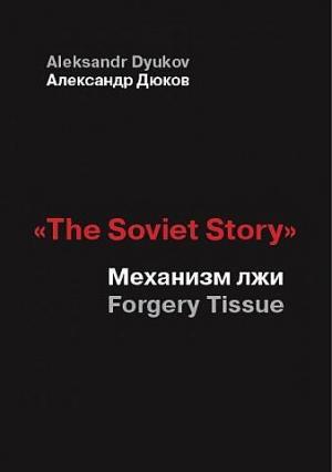 «The Soviet Story». Механизм лжи (Forgery Tissue)
