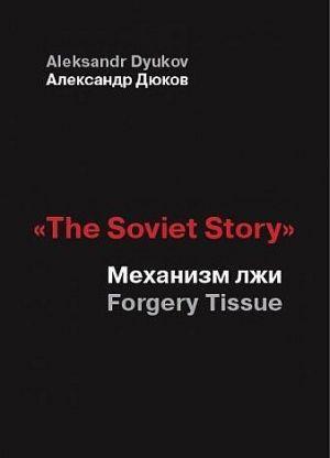 «The Soviet Story»: Механизм лжи