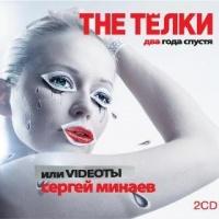 The Телки два года спустя, или Videoты Сергей Минаев