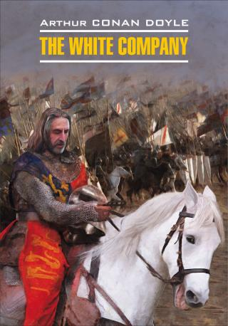 The White Company / Белый отряд. Книга для чтения на английском языке [litres]