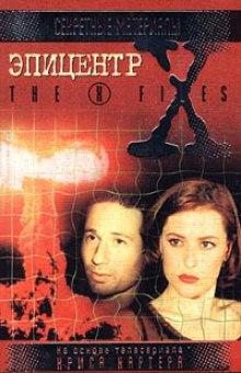 The X-Files. Эпицентр