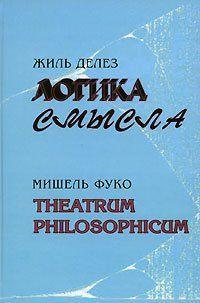 Theatrum philosophicum