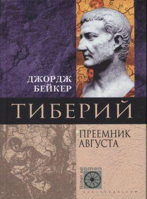 Тиберий. Преемник Августа