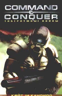 Тибериумные войны