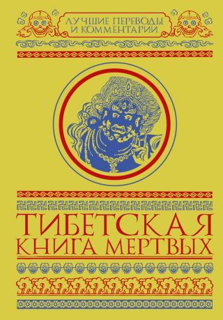 Тибетская книга мертвых [сборник]