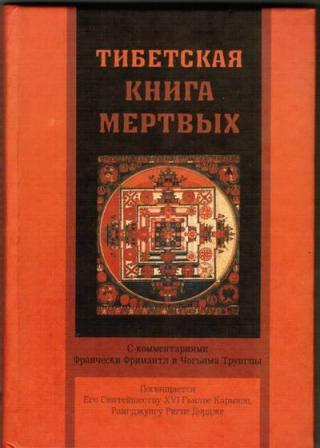Тибетская книга мертвых