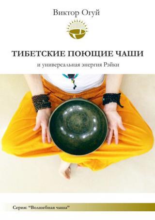 Тибетские поющие чаши и универсальная энергия Рэйки