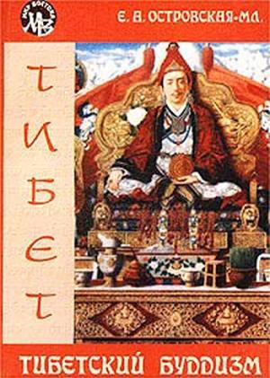 Тибетский буддизм